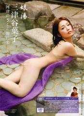 三津谷葉子の全裸露天風呂画像