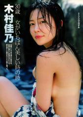 木村佳乃がトップレスで横乳濡れ濡れセミヌード画像