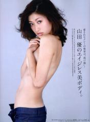 山田優のトップレス手ブラエロ画像