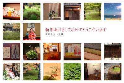nenga_convert_20140105174714.png