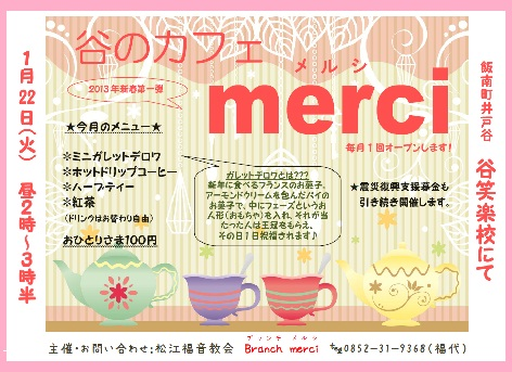 2013_1_merci.jpg