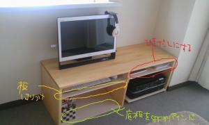 手作りパソコンデスク