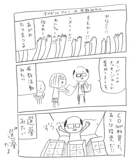 idolsyuukyou_s.jpg