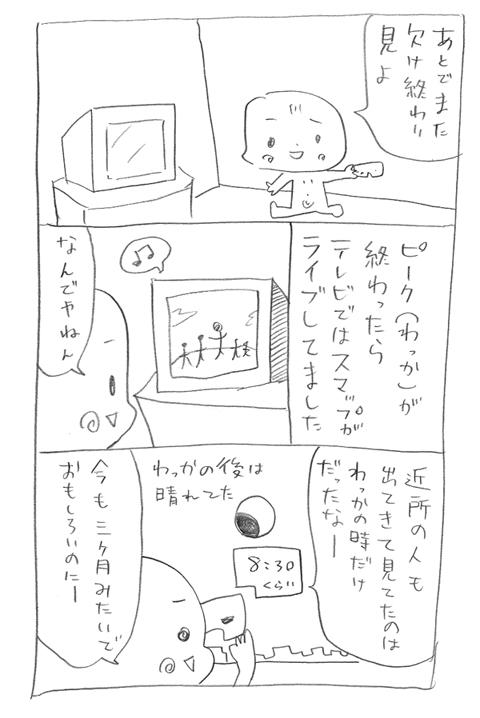 kinkan04s.jpg