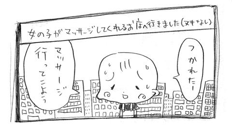 massaji01.jpg
