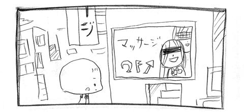 massaji02.jpg