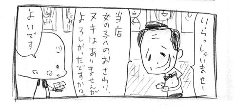 massaji03.jpg