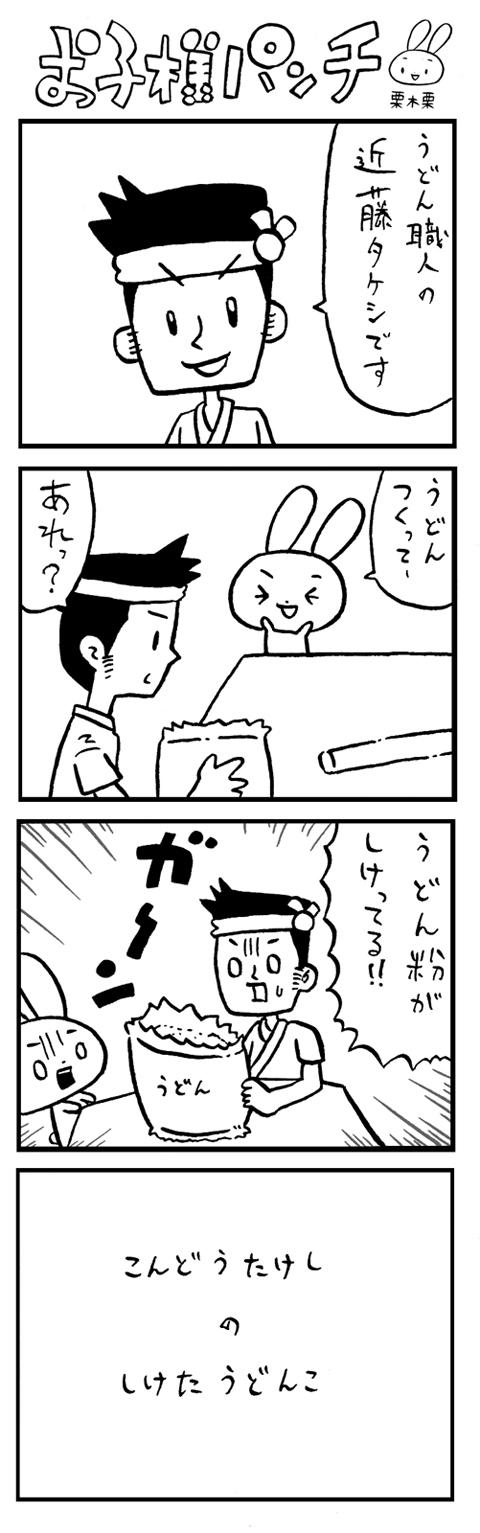 okosamapanti01_s.jpg