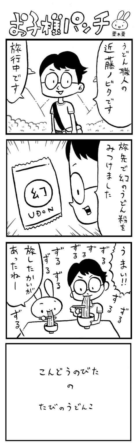 okosamapanti02_s.jpg