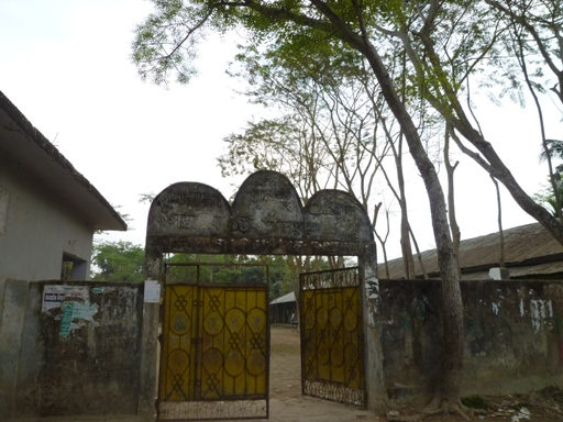 Mahin High School