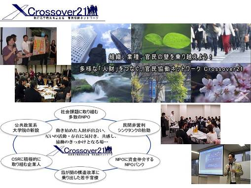 crossover21