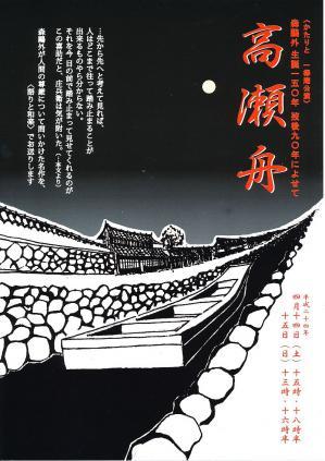 高瀬舟チラシ1