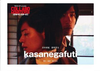 映画・kasanegafuchi