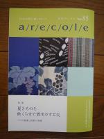 arecore-vol85_20120811110406.jpg