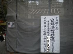 小 雄琴小旅行20121202 (12)