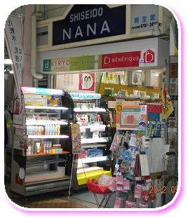 NANA1