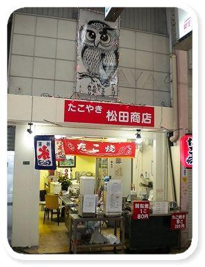 松田商店1