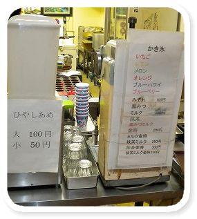 松田商店2