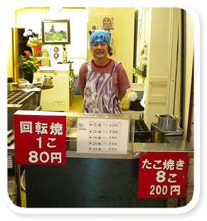 松田商店3