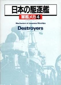 20121025軍艦メカ日本の駆逐艦