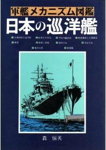 20130224日本の巡洋艦