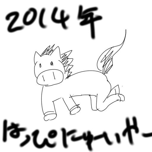 2014年年賀状