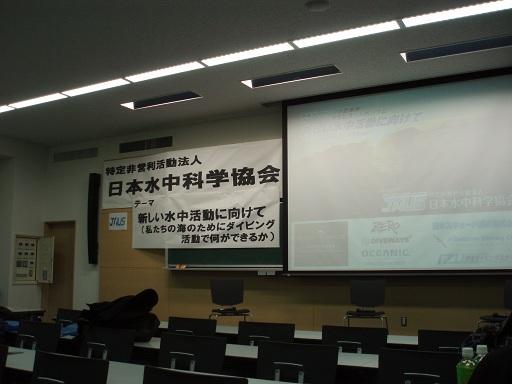 20121209日本水中科学協会シンポジウム