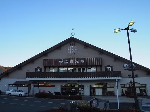 東武日光駅舎
