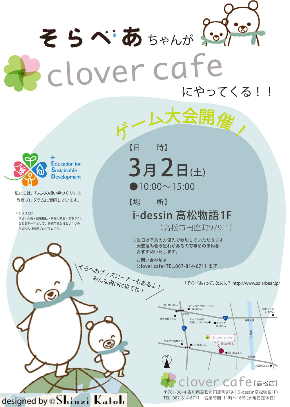 そらべあちゃんがCloverCafeにやってくる!