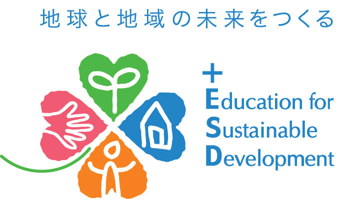 +ESDプロジェクト