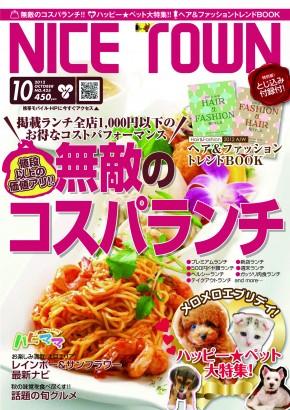 magazineNICE TOWN10月号 掲載!