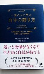jibunnnomigakikata.jpg