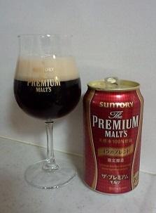 プレモルグラス2
