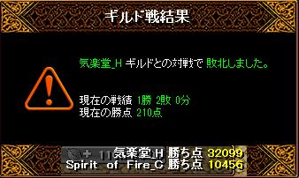 141104気楽堂戦