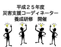 2014_saigaiko.jpg