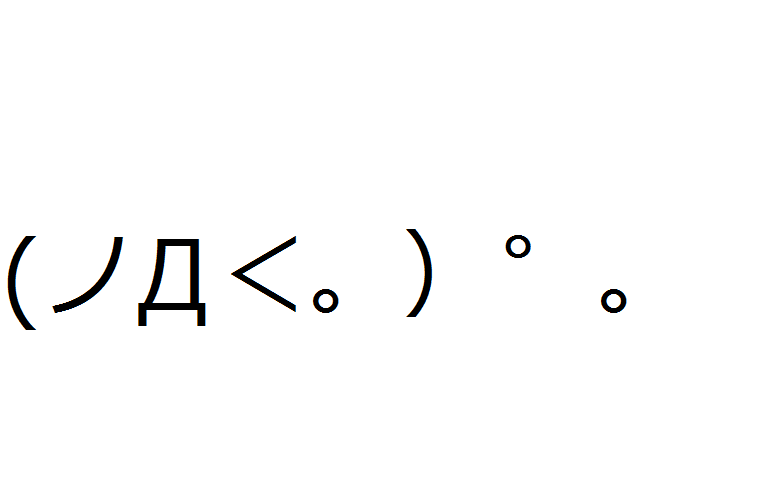 さみしがり屋ー、集まれー!!