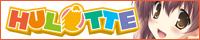 Hulotte オフィシャルWebサイト