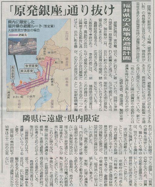 福井避難経路
