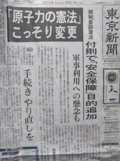 02原子力基本法案改正