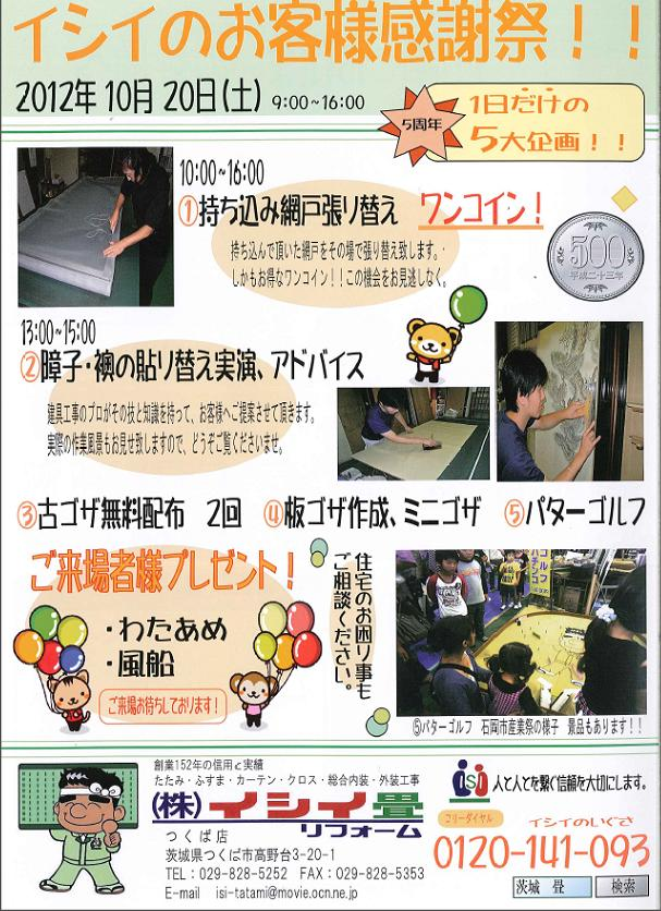 20121019お客様感謝祭