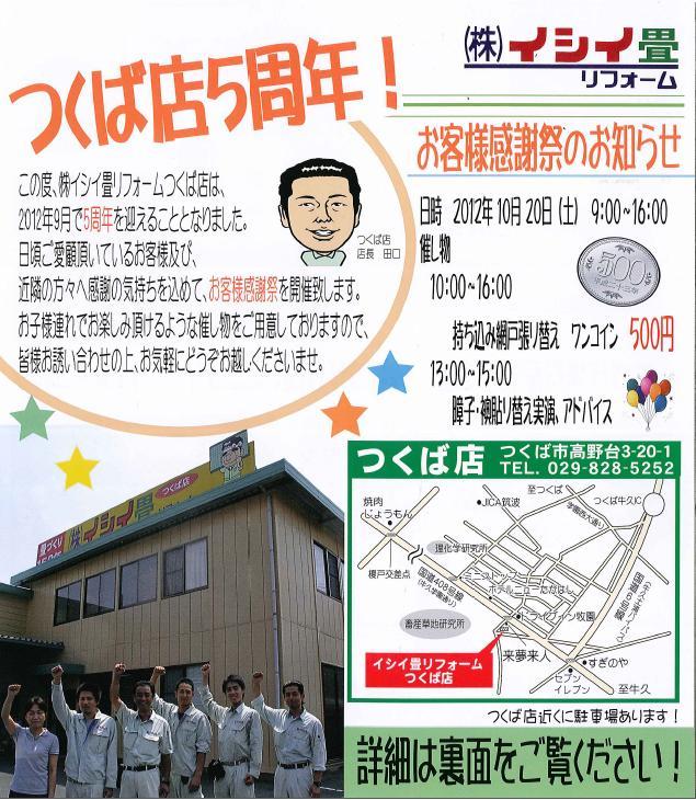 20121019お客様感謝祭1