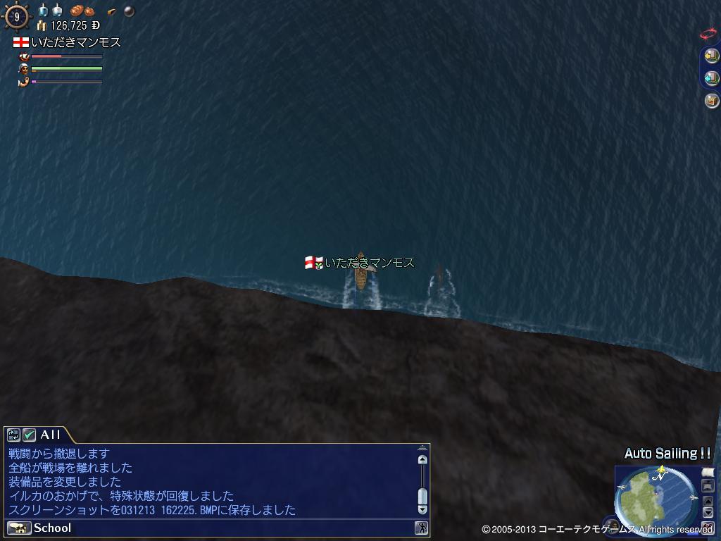 B鯖での不思議な出来事 2