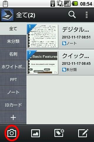 snap20121117_085443.jpg