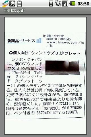 snap20121117_085820.jpg