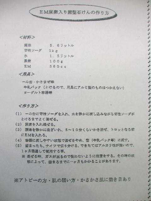石鹸作り11