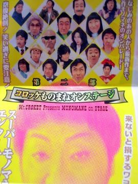 コロッケ公演4