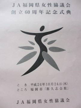 女性協記念式典3