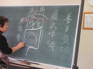 気功教室2013-4
