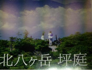 坪庭_convert_20120628212438
