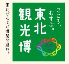 東北観光博ロゴ